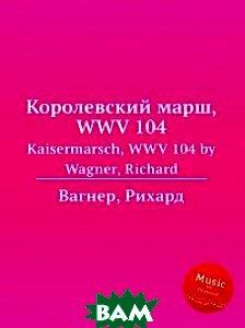 Королевский марш, WWV 104