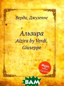 Альзира (изд. 2012 г. )