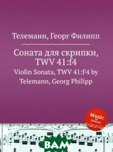 Купить Соната для скрипки, TWV 41:f4, Музбука, Телеман Георг Филипп, 978-5-8849-2849-7