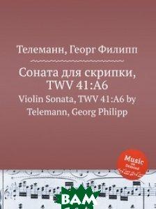 Купить Соната для скрипки, TWV 41:A6, Музбука, Телеман Георг Филипп, 978-5-8849-2846-6