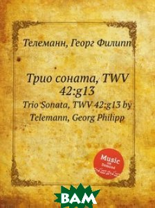 Купить Трио соната, TWV 42:g13, Музбука, Телеман Георг Филипп, 978-5-8849-2828-2