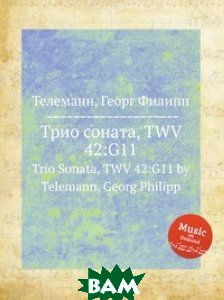 Купить Трио соната, TWV 42:G11, Музбука, Телеман Георг Филипп, 978-5-8849-2826-8