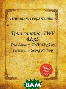 Купить Трио соната, TWV 42:g5, Музбука, Телеман Георг Филипп, 978-5-8849-2824-4