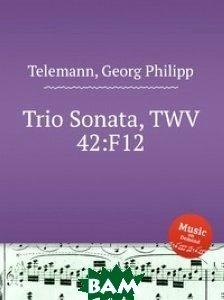 Купить Трио соната, TWV 42:F12, Музбука, Телеман Георг Филипп, 978-5-8849-2820-6