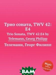 Купить Трио соната, TWV 42:E4, Музбука, Телеман Георг Филипп, 978-5-8849-2813-8