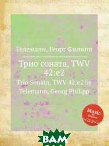 Купить Трио соната, TWV 42:e2, Музбука, Телеман Георг Филипп, 978-5-8849-2812-1