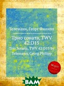 Трио соната, TWV 42:D15