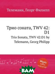 Купить Трио соната, TWV 42:D1, Музбука, Телеман Георг Филипп, 978-5-8849-2798-8