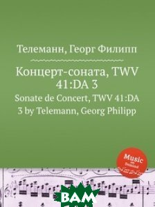 Купить Концерт-соната, TWV 41:DA 3, Музбука, Телеман Георг Филипп, 978-5-8849-2780-3
