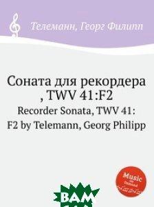 Купить Соната для рекордера, TWV 41:F2, Музбука, Телеман Георг Филипп, 978-5-8849-2760-5