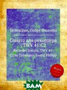 Соната для рекордера, TWV 41:C2, Музбука, Телеман Георг Филипп, 978-5-8849-2759-9  - купить со скидкой