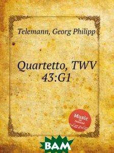 Купить Квартет, TWV 43:G1, Музбука, Телеман Георг Филипп, 978-5-8849-2751-3