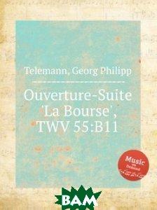 Купить Увертюра-сюита Биржа, TWV 55: B11, Музбука, Telemann, 978-5-8849-2699-8