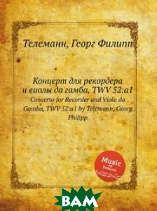 Купить Концерт для рекордера и виолы да гамба, TWV 52:a1, Музбука, Телеман Георг Филипп, 978-5-8849-2639-4