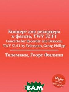 Купить Концерт для рекордера и фагота, TWV 52:F1, Музбука, Телеман Георг Филипп, 978-5-8849-2638-7