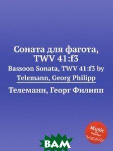 Купить Соната для фагота, TWV 41:f3, Музбука, Телеман Георг Филипп, 978-5-8849-2606-6