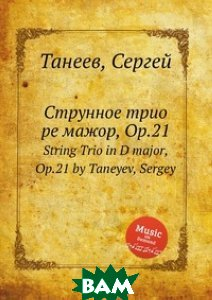 Купить Струнное трио ре мажор, Op.21, Музбука, Танеев Сергей Иванович, 978-5-8849-2238-9