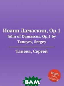 Купить Иоанн Дамаскин, Op.1, Музбука, Танеев Сергей Иванович, 978-5-8849-2207-5