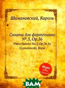 Купить Соната для фортепиано .3, Op.36, Музбука, Шимановский Кароль, 978-5-8849-2119-1