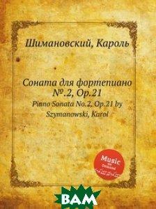 Купить Соната для фортепиано .2, Op.21, Музбука, Шимановский Кароль, 978-5-8849-2118-4