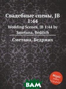 Купить Свадебные сцены, JB 1:44, Музбука, Сметана Бедржих, 978-5-8849-0238-1