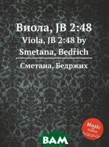 Купить Виола, JB 2:48, Музбука, Сметана Бедржих, 978-5-8849-0233-6