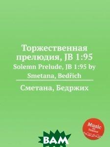 Купить Торжественная прелюдия, JB 1:95, Музбука, Сметана Бедржих, 978-5-8849-0223-7