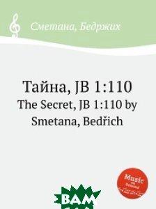 Тайна, JB 1:110