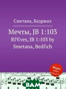 Купить Мечты, JB 1:103, Музбука, Сметана Бедржих, 978-5-8849-0215-2
