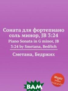 Купить Соната для фортепиано соль минор, JB 3:24, Музбука, Сметана Бедржих, 978-5-8849-0206-0