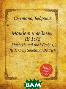 Купить Макбет и ведьмы, JB 1:75, Музбука, Сметана Бедржих, 978-5-8849-0201-5