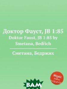 Купить Доктор Фауст, JB 1:85, Музбука, Сметана Бедржих, 978-5-8849-0187-2