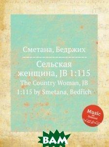 Купить Сельская женщина, JB 1:115, Музбука, Сметана Бедржих, 978-5-8849-0182-7