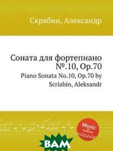 Купить Соната для фортепиано .10, Op.70, Музбука, Скрябин Александр Николаевич, 978-5-8848-9244-6