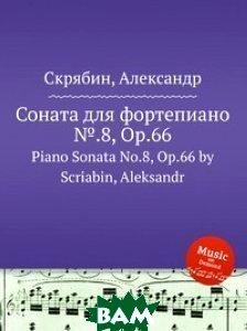 Соната для фортепиано .8, Op.66, Музбука, Скрябин Александр Николаевич, 978-5-8848-9242-2  - купить со скидкой