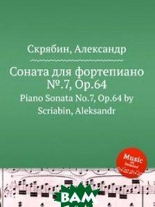 Купить Соната для фортепиано .7, Op.64, Музбука, Скрябин Александр Николаевич, 978-5-8848-9241-5
