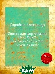 Соната для фортепиано .6, Op.62, Музбука, Скрябин Александр Николаевич, 978-5-8848-9240-8  - купить со скидкой