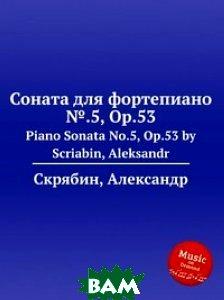 Соната для фортепиано .5, Op.53, Музбука, Скрябин Александр Николаевич, 978-5-8848-9239-2  - купить со скидкой