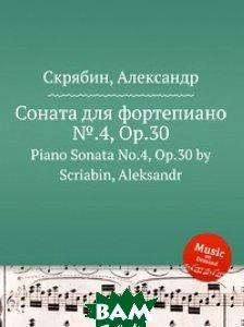 Купить Соната для фортепиано .4, Op.30, Музбука, Скрябин Александр Николаевич, 978-5-8848-9238-5