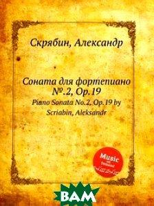 Купить Соната для фортепиано .2, Op.19, Музбука, Скрябин Александр Николаевич, 978-5-8848-9236-1