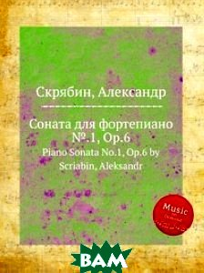 Соната для фортепиано .1, Op.6, Музбука, Скрябин Александр Николаевич, 978-5-8848-9235-4  - купить со скидкой