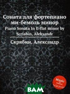 Соната для фортепиано ми-бемоль минор, Музбука, Скрябин Александр Николаевич, 978-5-8848-9234-7  - купить со скидкой