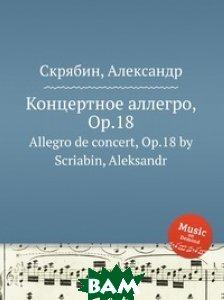 Концертное аллегро, Op.18