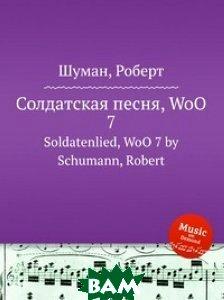 Солдатская песня, WoO 7, Музбука, Шуман Роберт, 978-5-8848-8996-5  - купить со скидкой