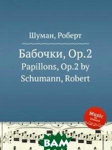Бабочки, Op.2