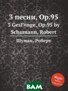 3 песни, Op.95