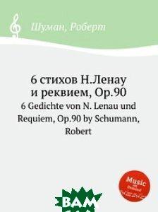 6 стихов Н.Ленау и реквием, Op.90