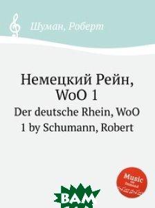 Купить Немецкий Рейн, WoO 1, Музбука, Шуман Роберт, 978-5-8848-8892-0