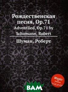 Купить Рождественская песня, Op.71, Музбука, Шуман Роберт, 978-5-8848-8873-9