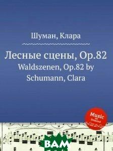 Лесные сцены, Op.82